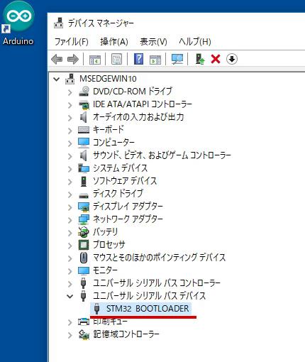 Windows DFUモードの時のデバイスマネージャの表示